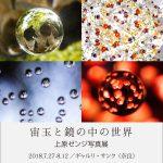 「上原ゼンジ写真展」7.27-8.12(奈良)/News release
