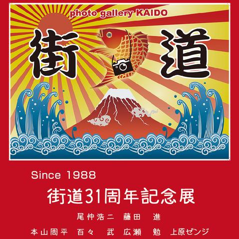「街道31周年記念展」に参加
