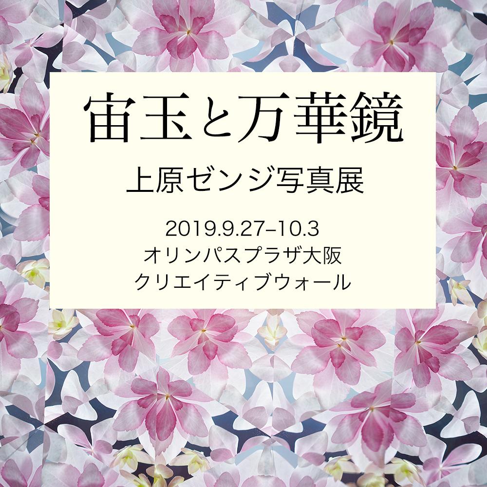 上原ゼンジ写真展 『宙玉と万華鏡』オリンパスプラザ大阪