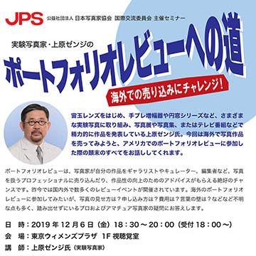 JPS主催セミナー「ポートフォリオレビューへの道」