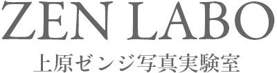 ZENJI | 上原ゼンジ写真実験室